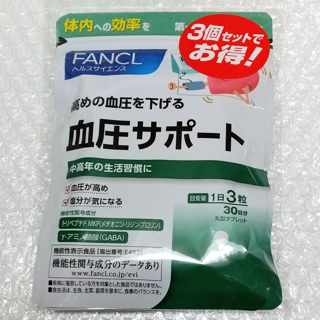【即決 送料無料】 ファンケル 血圧サポート 30日分(90粒)×3袋 計90日分(270粒) FANCL 機能性表示食品 サプリメント 高血圧_画像2