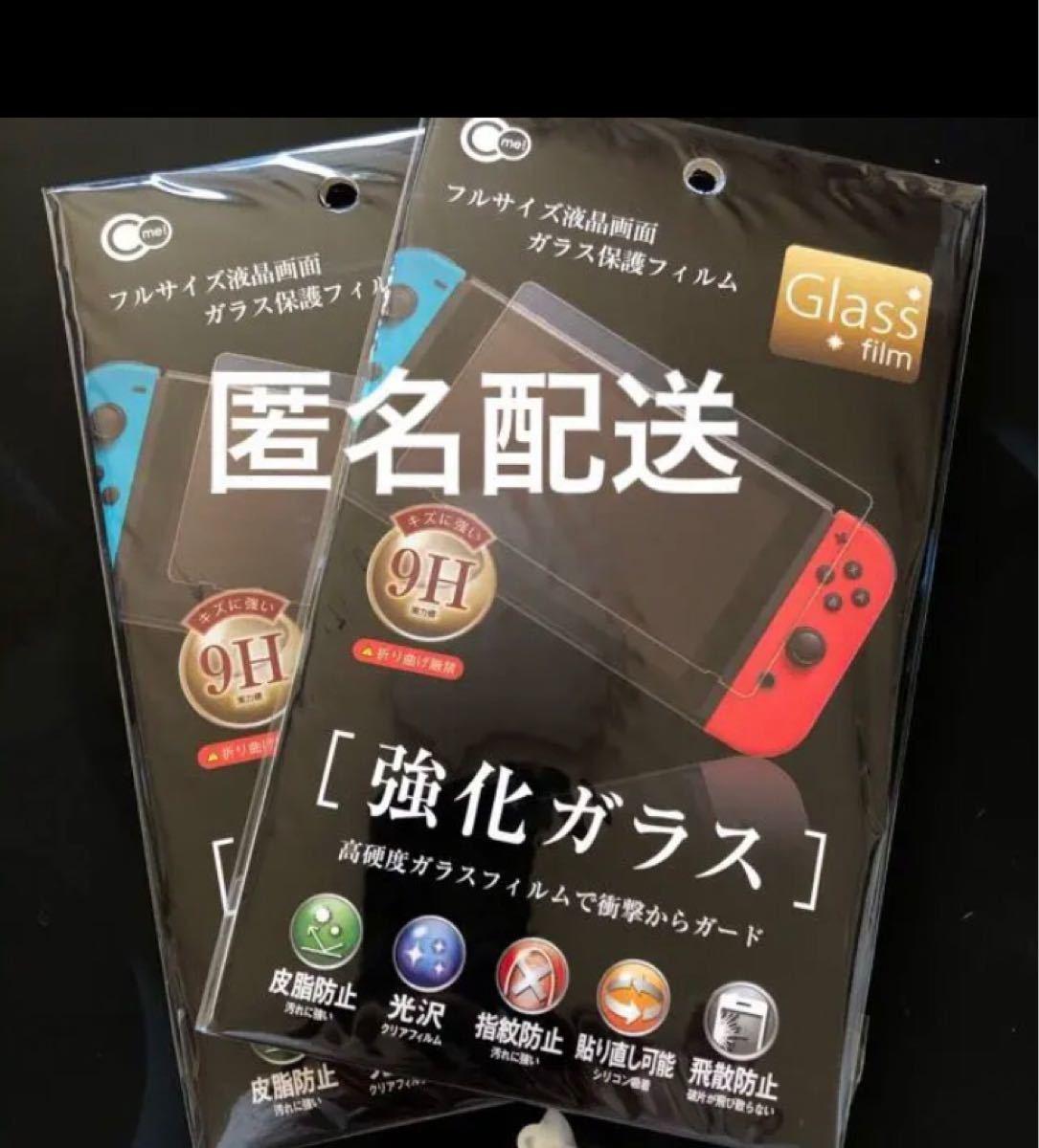 ニンテンドー Switch スイッチ 強化ガラス 保護フィルム