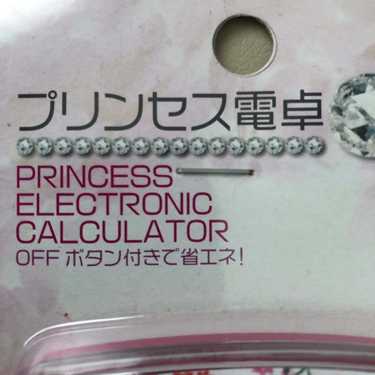 プリンセス電卓 計算機
