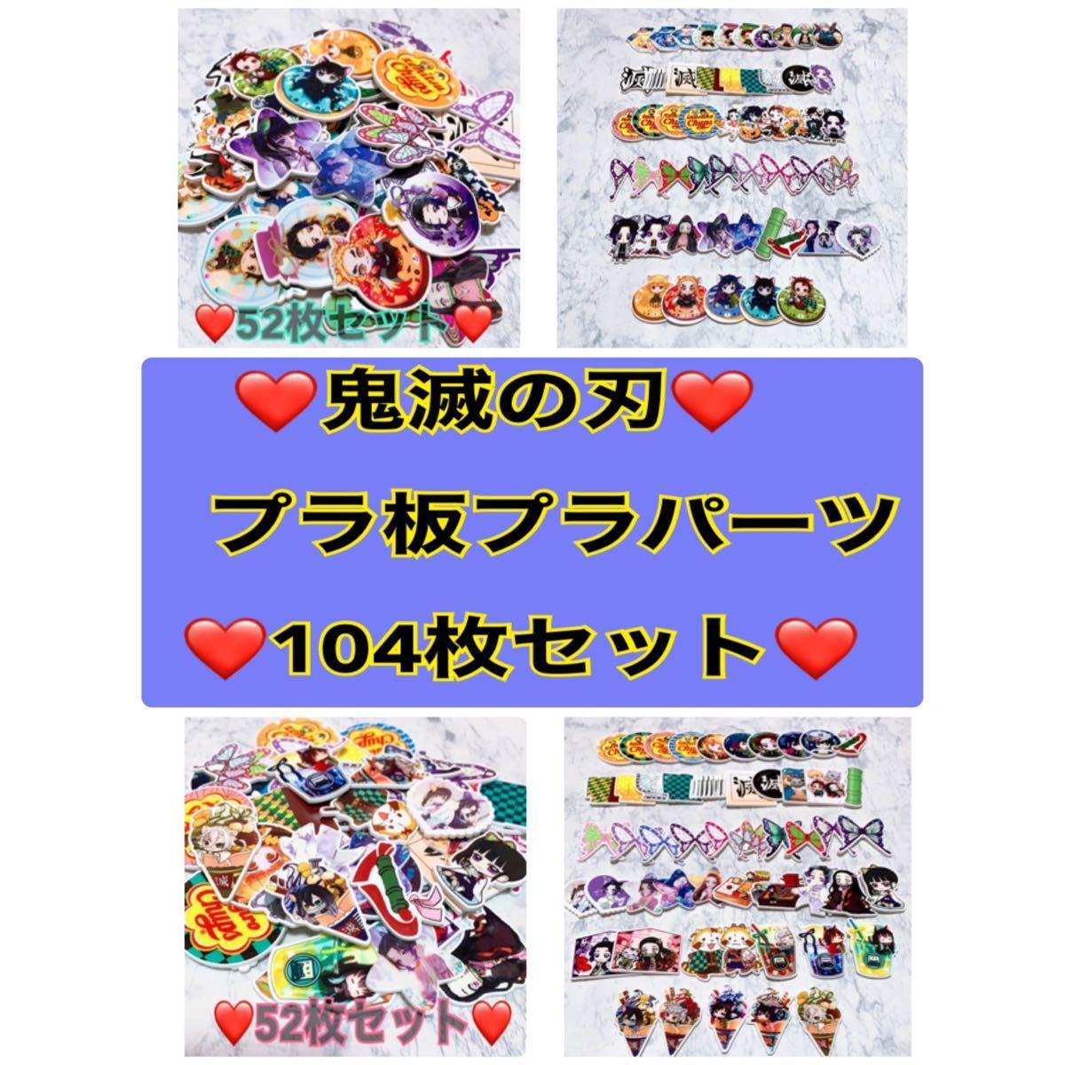 鬼滅の刃プラ板 プラパーツ 104枚!!セット!ハンドメイド  資材