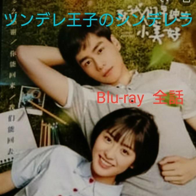中国ドラマ  ツンデレ王子のシンデレラ  Blu-ray  全話