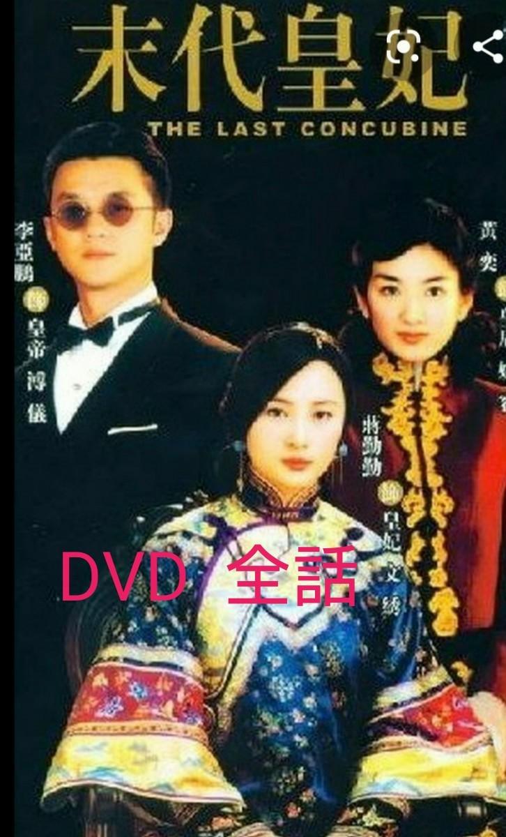 中国ドラマ  末代皇紀  -紫禁城の落日-  DVD  全話