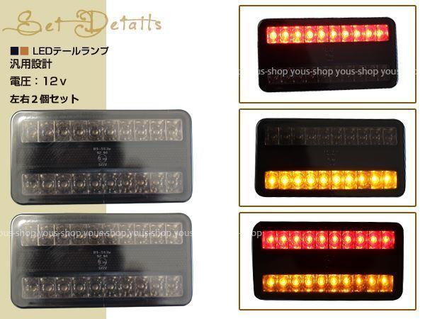 新品 12V LEDテールランプユニット20発 スモール ブレーキ ウィンカー連動 スモーク 2個左右セット ボート トレーラー ジムニー 汎用_画像2