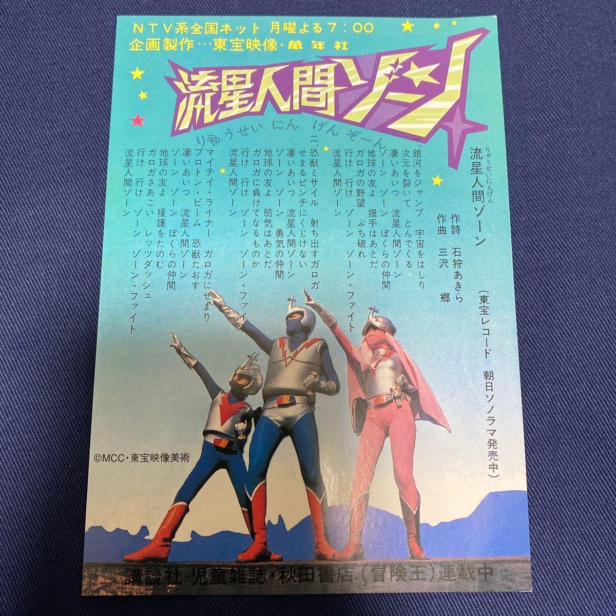 TVドラマ 流星人間ゾーン DVD