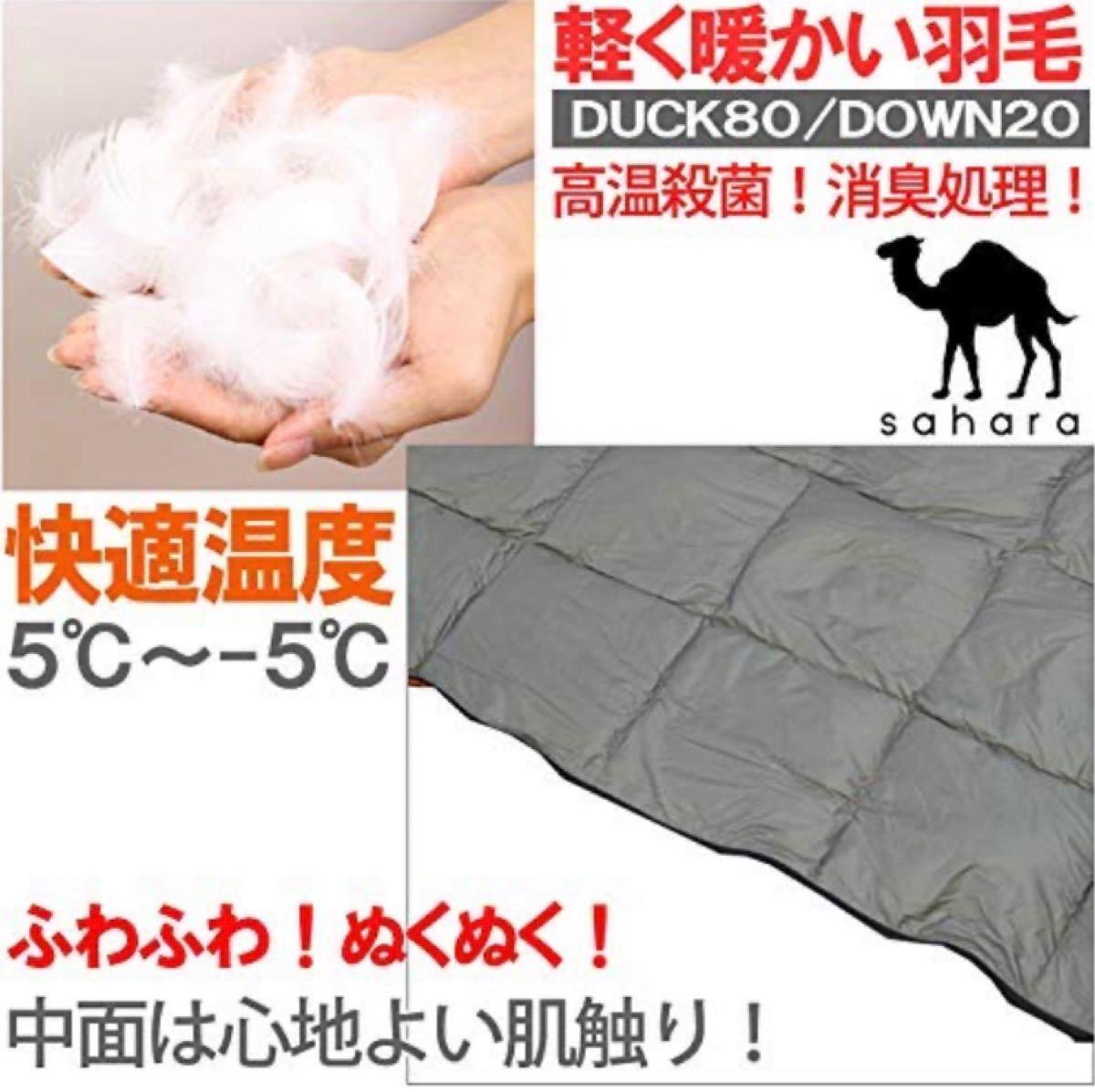 ダウン 寝袋 ダークグリーン シュラフ 封筒型 キャンプ オールシーズン -5℃ アウトドア 軽量 コンパクト 緑 高級ダウン