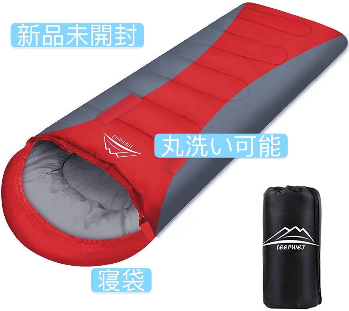 寝袋 シュラフ 封筒型 軽量 保温 210T防水 コンパクト アウトドア キャンプ 簡単収納