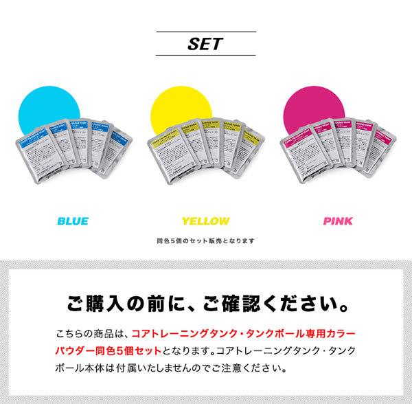 送料込でお得 カラーパウダー ウォーターバッグ用カラーパウダー 同色5個セット 422_画像2