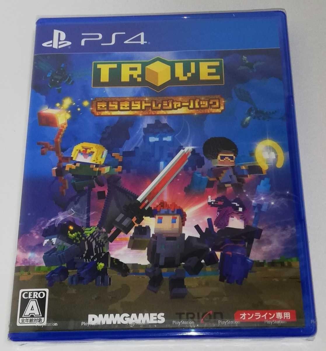 新品 PS4 TROVE きらきらトレジャーパック PlayStation4 プレイステーション4
