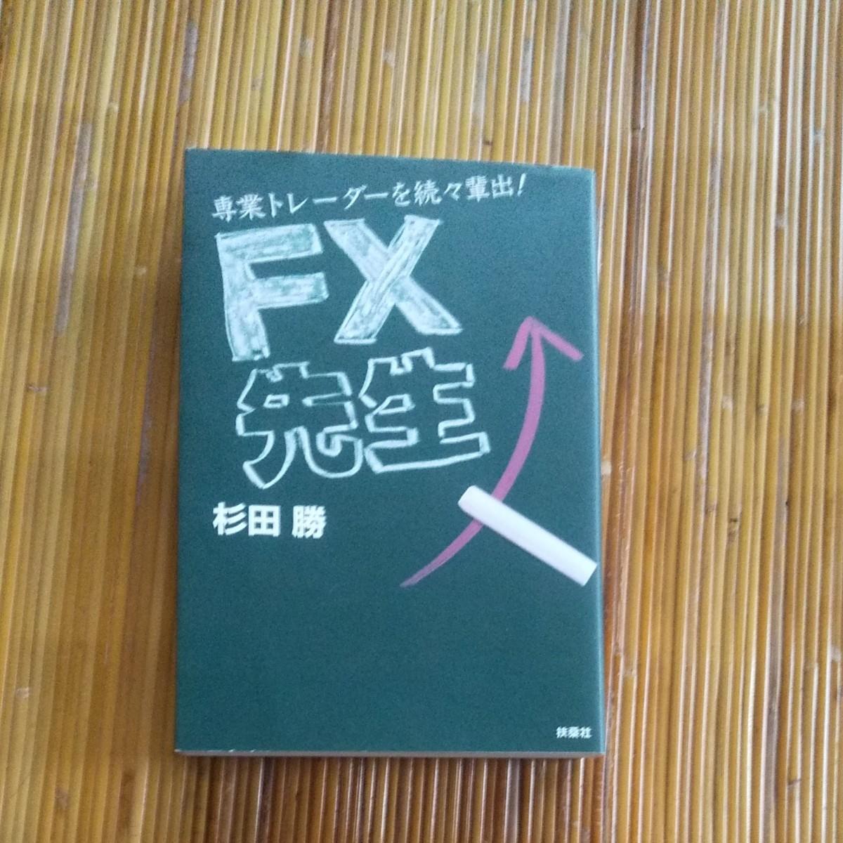 FX先生    杉田  勝