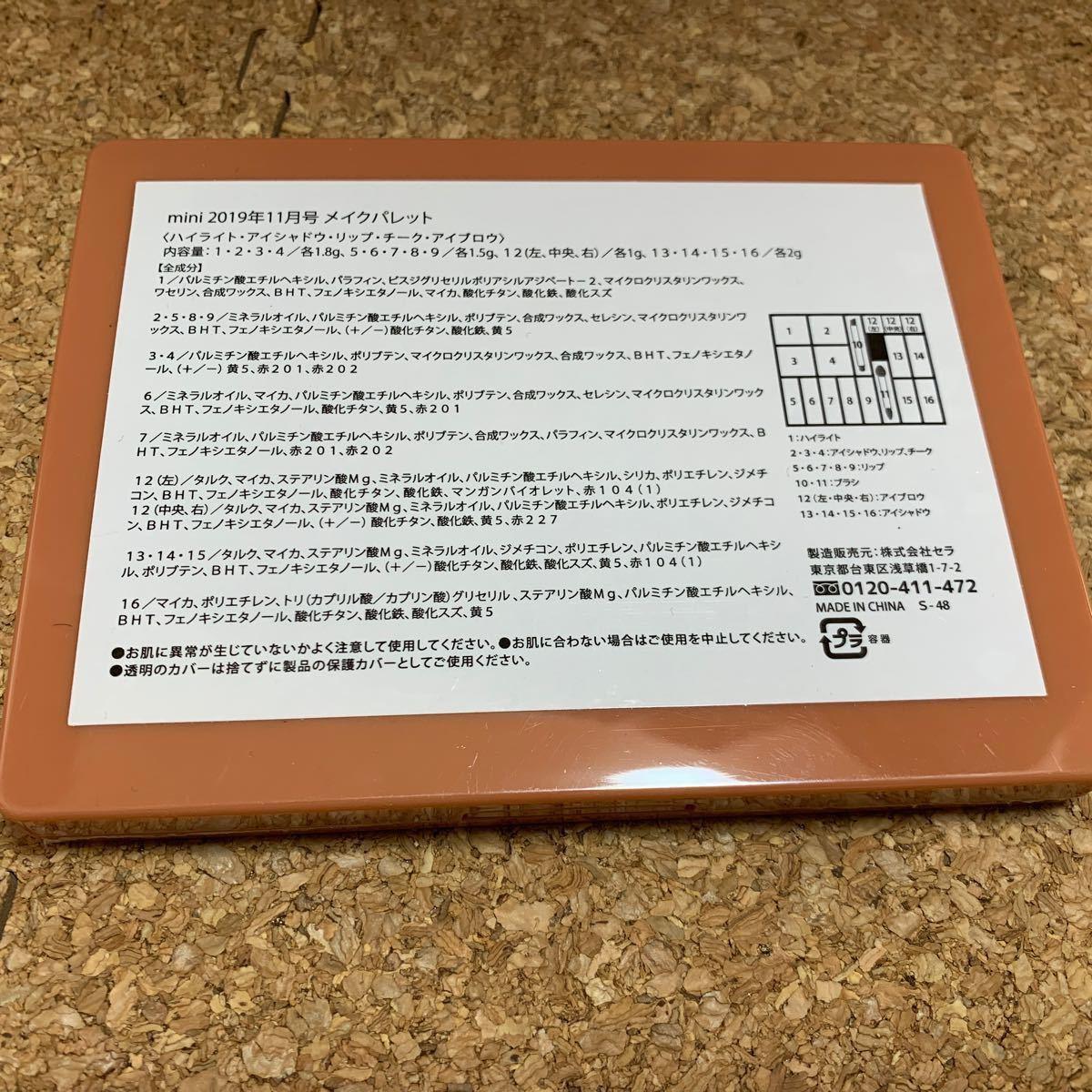 mini付録 ミルクフェド メイクパレット (ハイライト アイシャドウ リップ チーク アイブロウ)