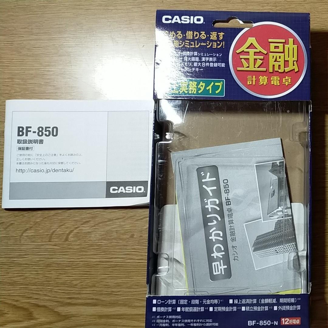 CASIO カシオ 金融電卓 BF-850-N  計算機