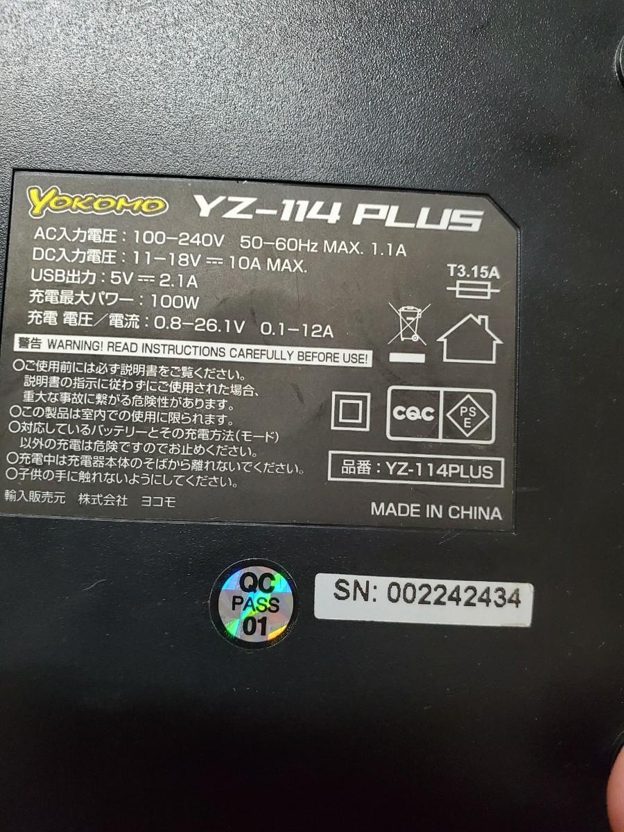 ヨコモ 新型 YZ-114PLUS AC/DC 急速充放電器
