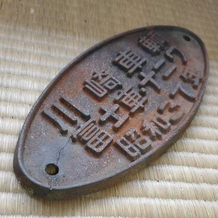 日本国有鉄道 銘板 川崎車輌 富士車・ナニワ 昭和37年 鉄道車両 プレート