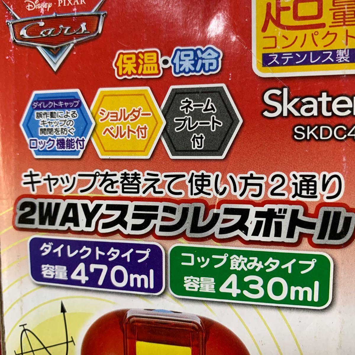 カーズ☆超軽量 470ml 2way ステンレスボトル
