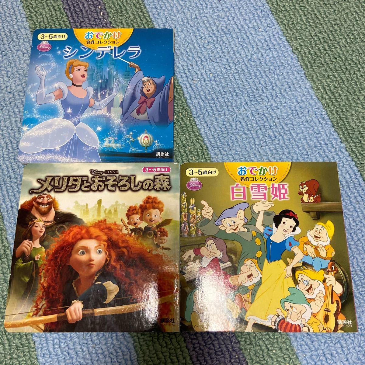 ディズニープリンセス絵本 3冊セット
