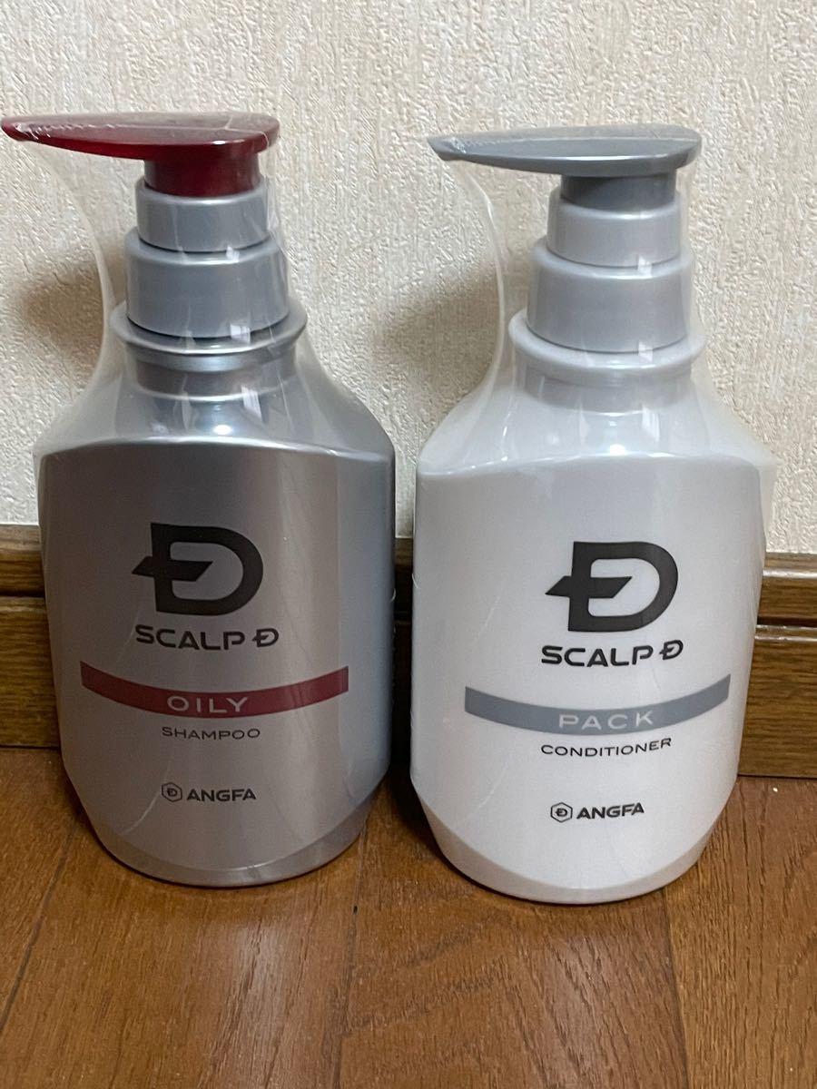 薬用スカルプD 脂性肌用シャンプー&コンディショナーセット