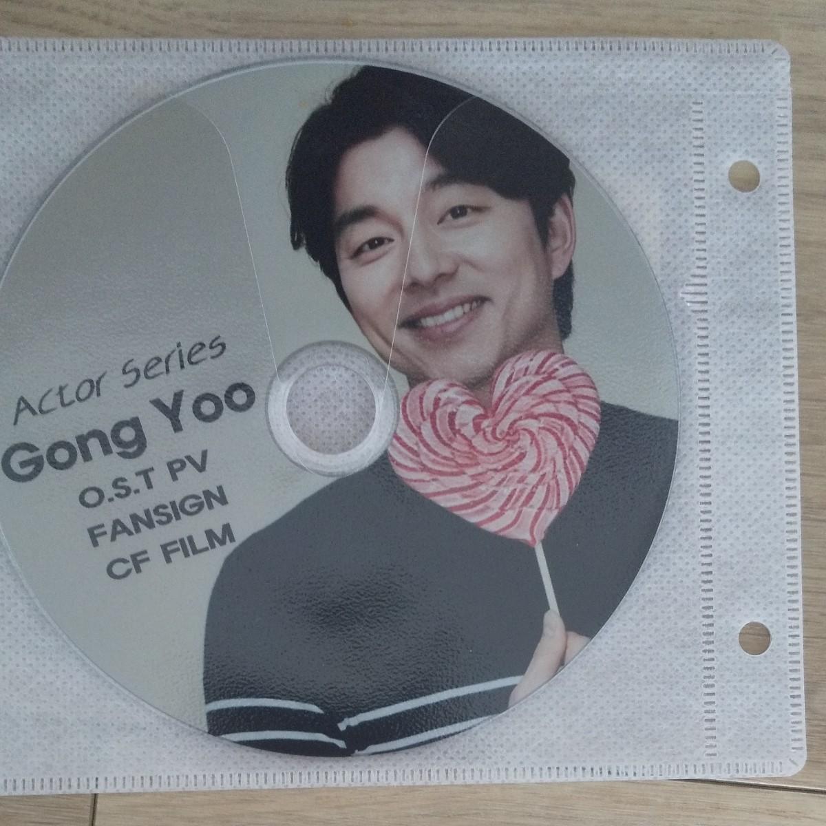 コン・ユ スペシャル  DVD 値下げ