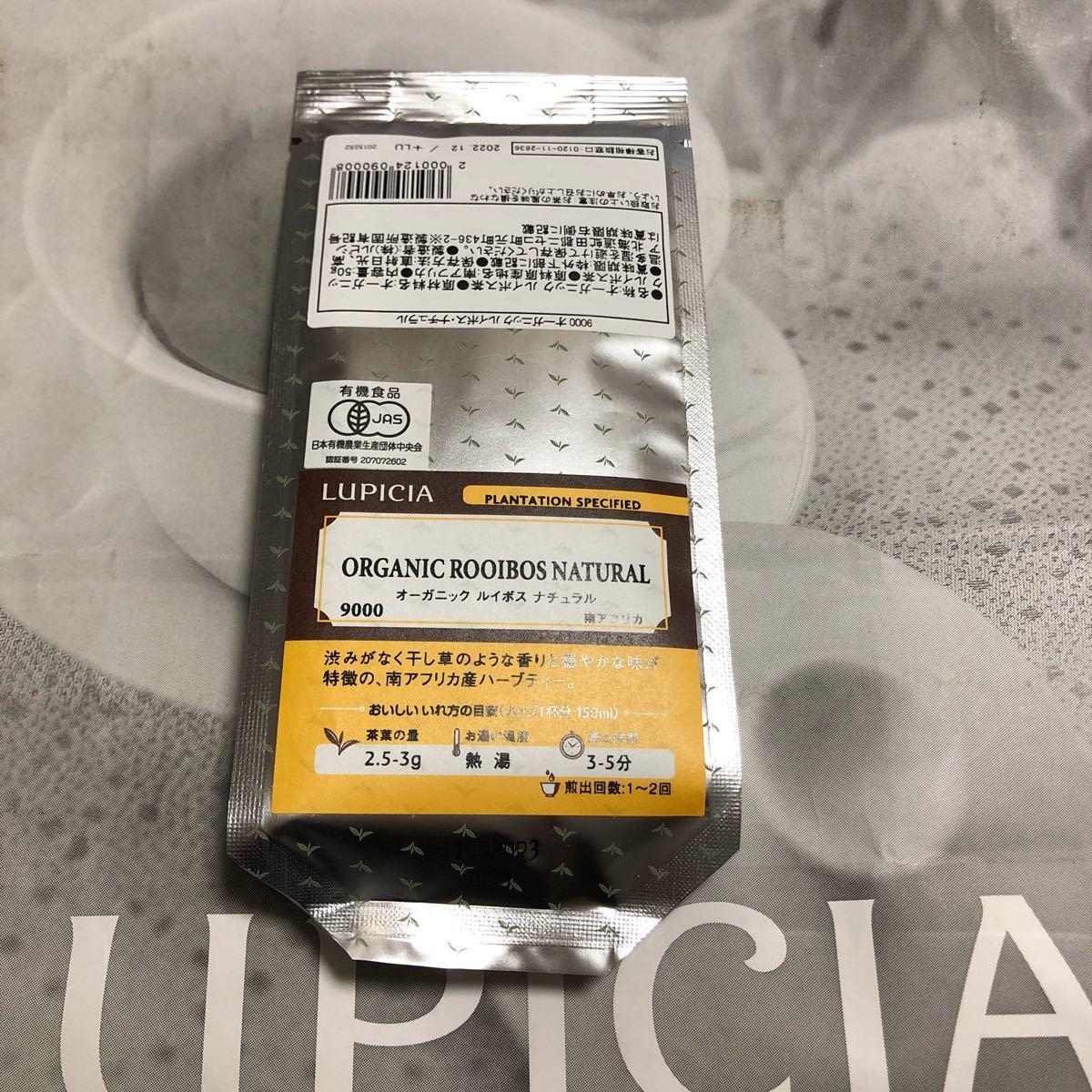 ルピシア LUPICIA ノン・ローカフェイン リーフティ 紅茶