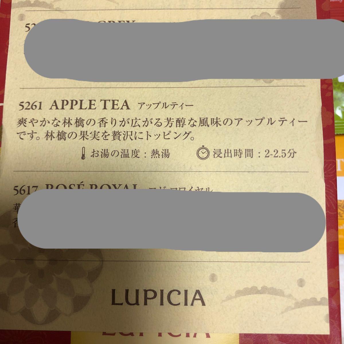 ルピシア 人気のお茶ティーパック8個
