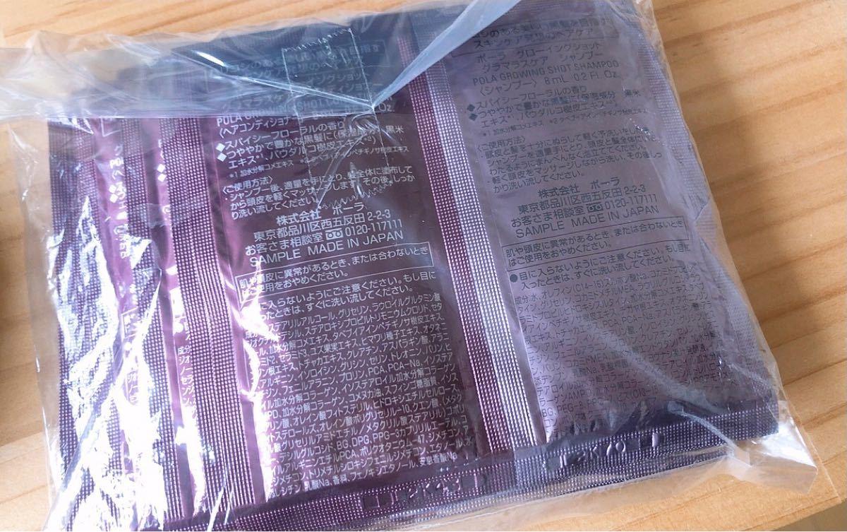 お試し  POLA ポーラ グローイングショット シャンプー&コンディショナー セット 8ml*20袋(各10袋)