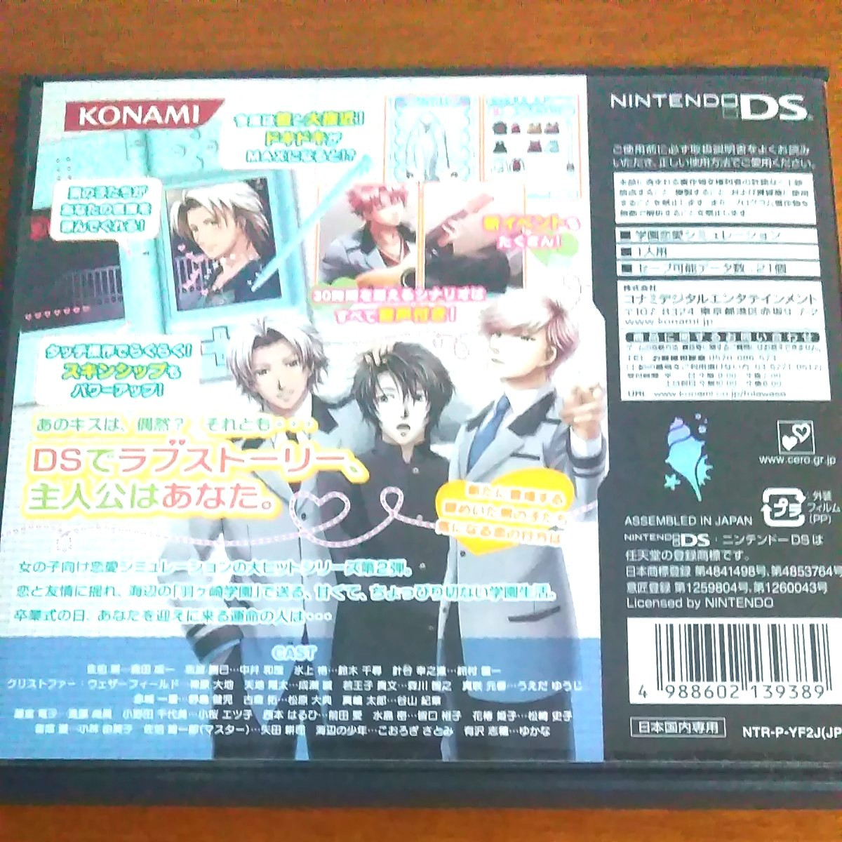 【DS】 ときめきメモリアル Girl's Side 2nd Season
