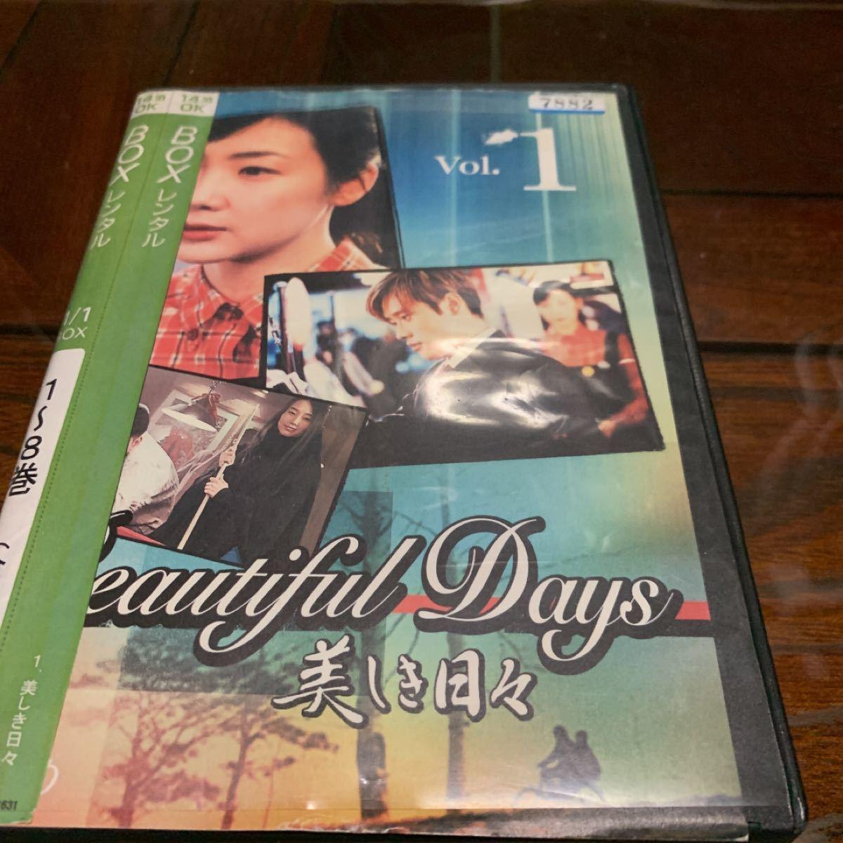 レンタル落ち 韓国DVD 美しき日々
