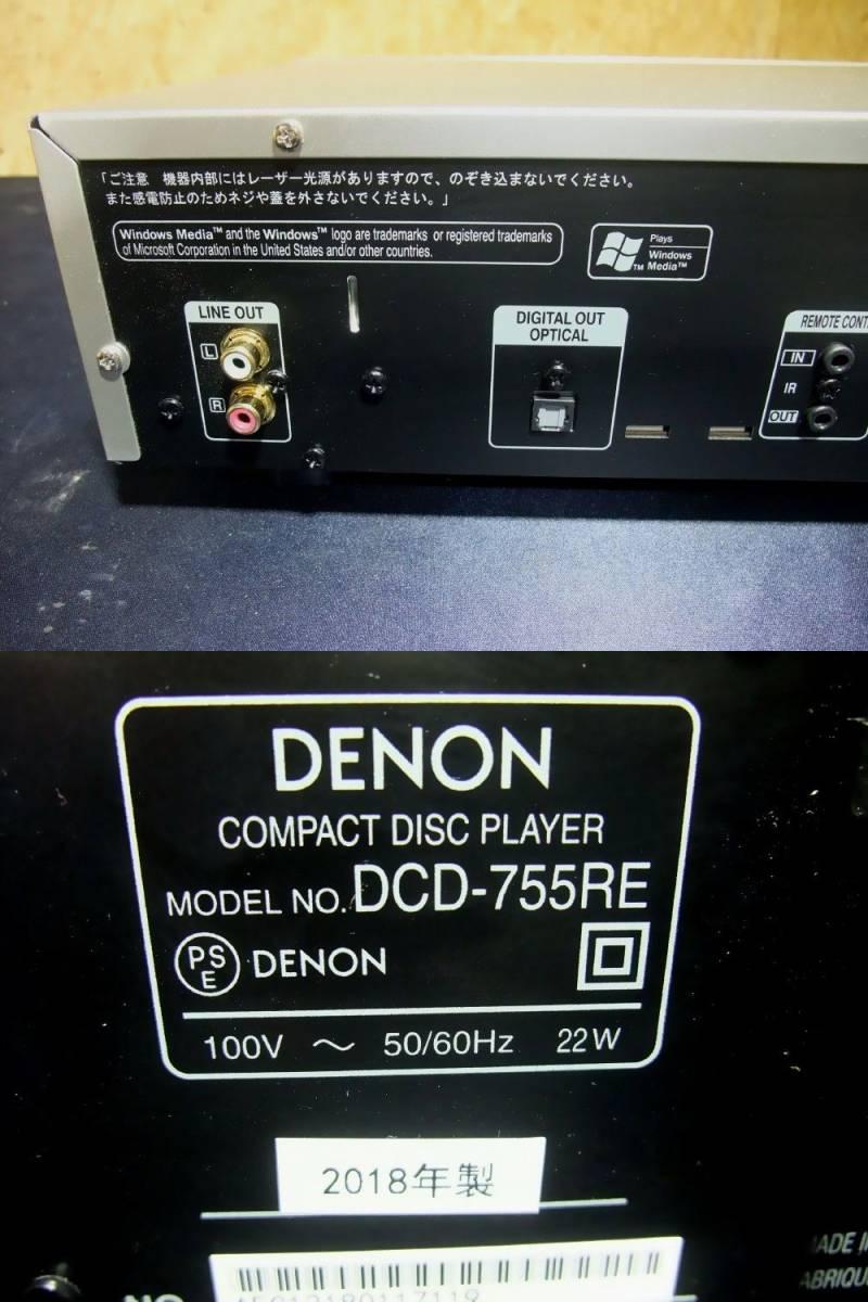 動作確認済み★デノン DENON リモコン付き 32bit DACを搭載したCDプレーヤー DCD-755RE★_画像8