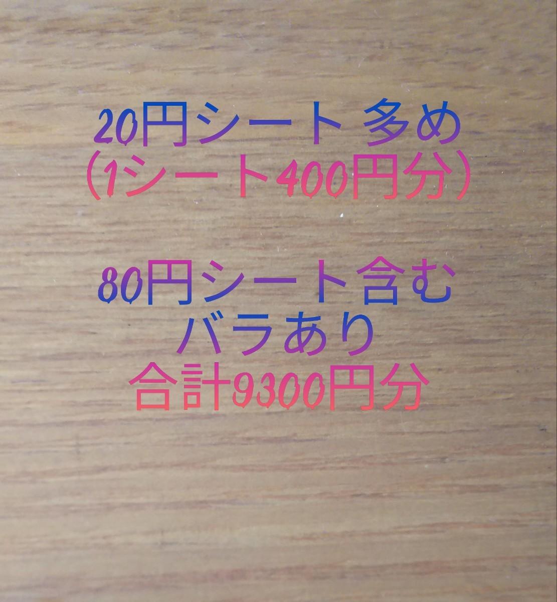 切手 9300円分  20円切手シート多め 80円シートあり バラ切手