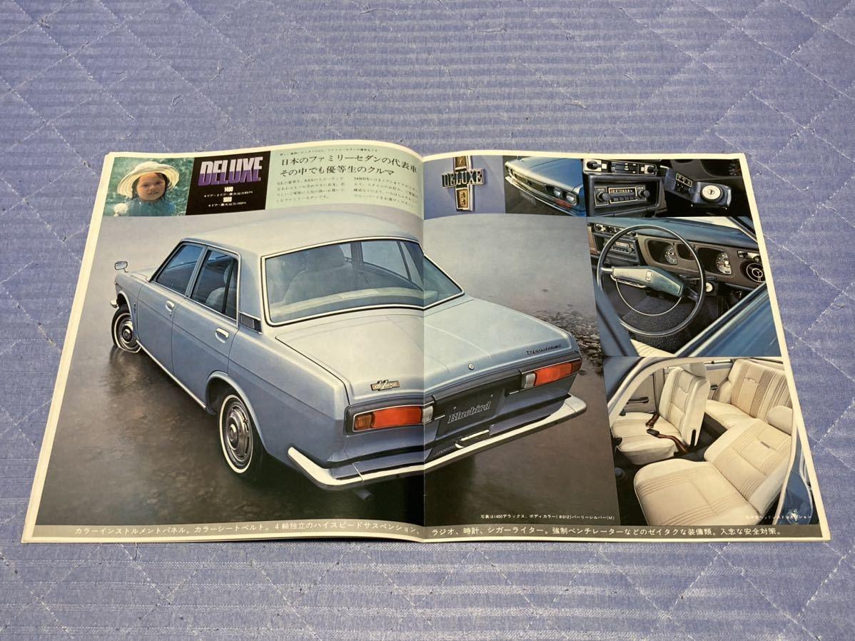 【旧車カタログ】 昭和46年頃 日産ブルーバード 510系_画像3