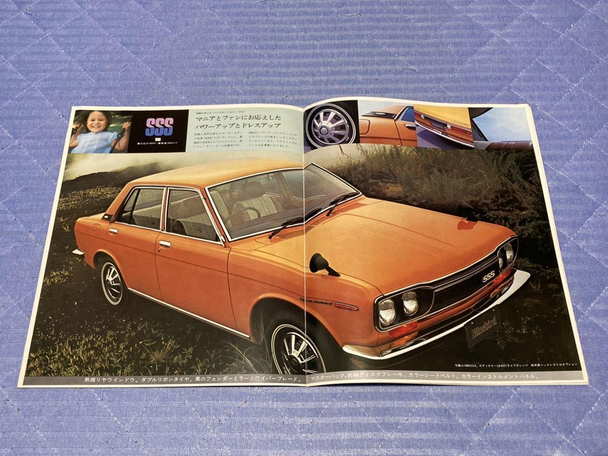 【旧車カタログ】 昭和46年頃 日産ブルーバード 510系_画像5