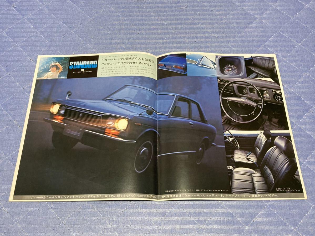 【旧車カタログ】 昭和46年頃 日産ブルーバード 510系_画像4
