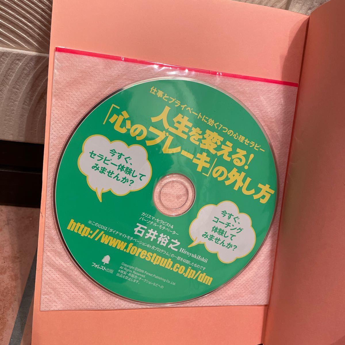 「心のブレ−キ」の外し方/フォレスト出版/石井裕之