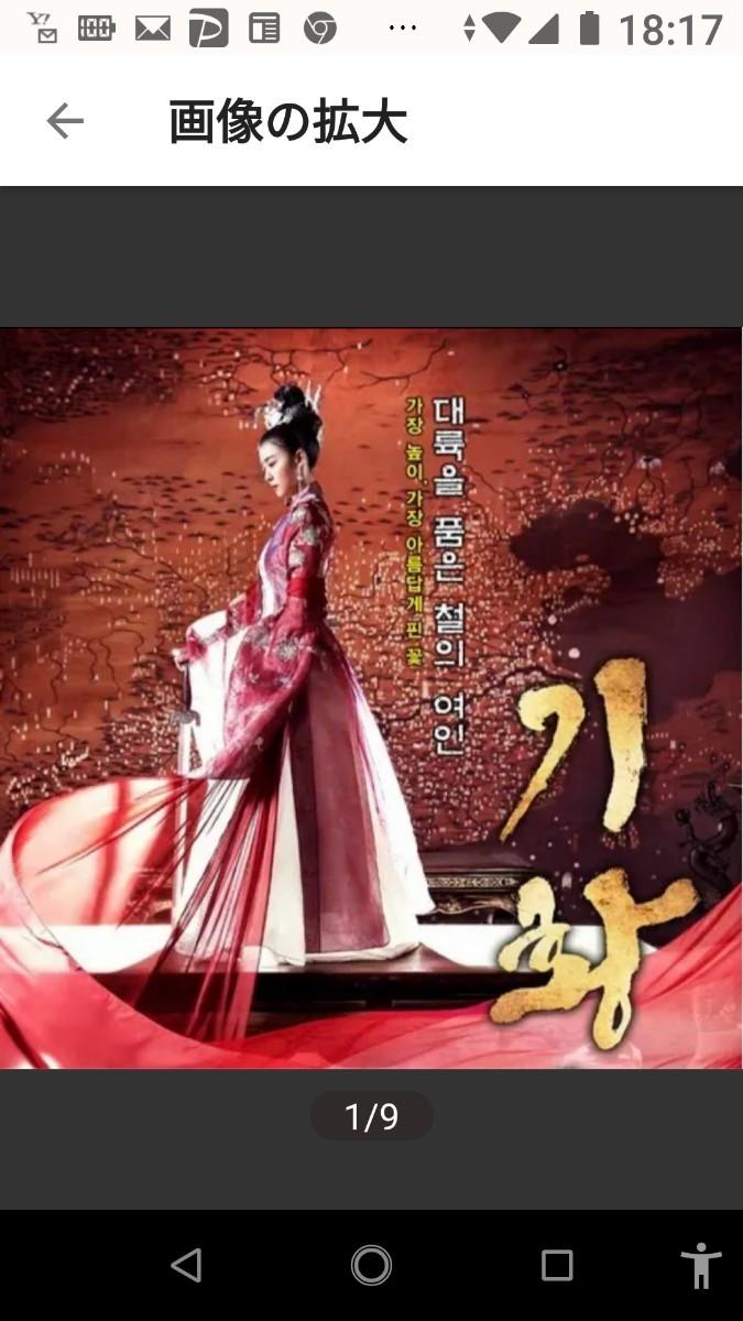 韓国ドラマ 奇皇后 ブルーレイ