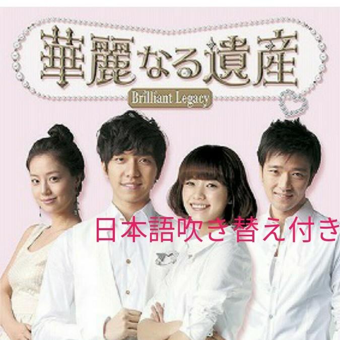 韓国ドラマ 華麗なる遺産 日本語吹き替え付きDVD