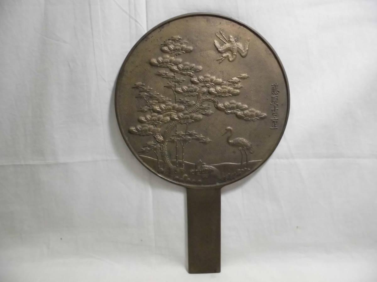 古鏡 藤原吉重 直径約18.1cm 銅鏡 和鏡 柄鏡