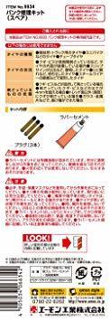 ☆超人気オススメ☆エーモン パンク修理キット(スペア) 6634_画像3