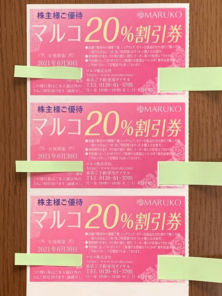 ★マルコ MARUKO★株主様ご優待20%割引券!3枚セット!有効期限2021年6月30日!_画像1