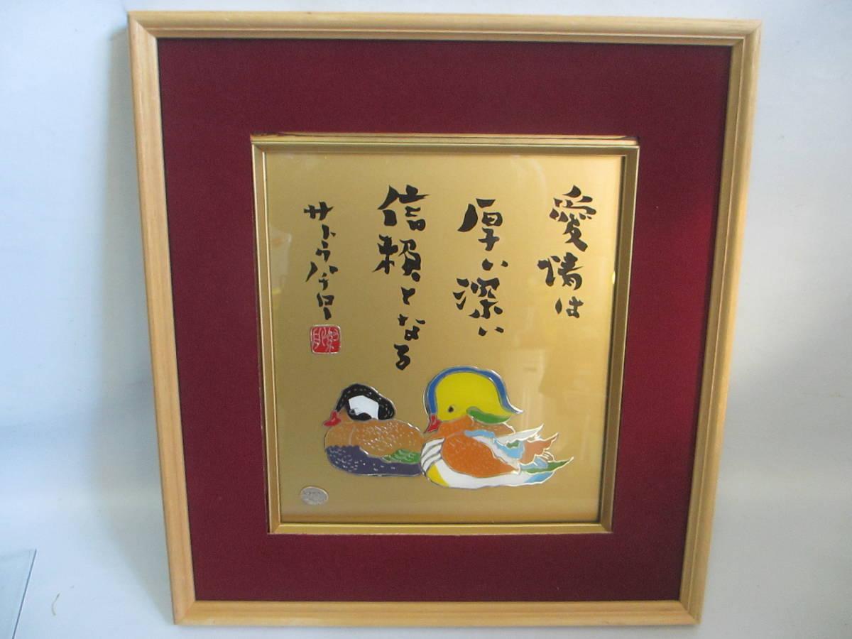 サトウハチロー 佐藤八郎 ガラス画  ガラス額入り 額 41,6x38,5_画像1
