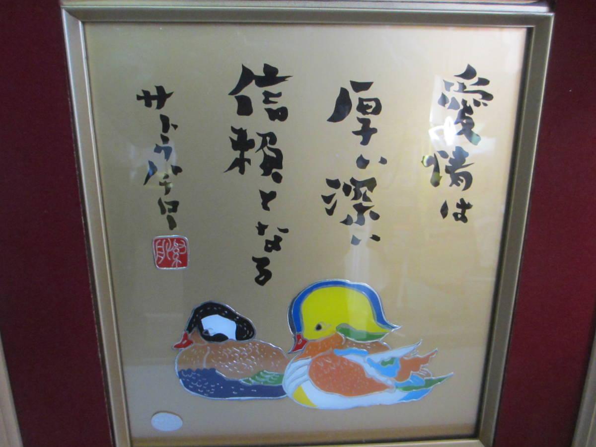 サトウハチロー 佐藤八郎 ガラス画  ガラス額入り 額 41,6x38,5_画像2