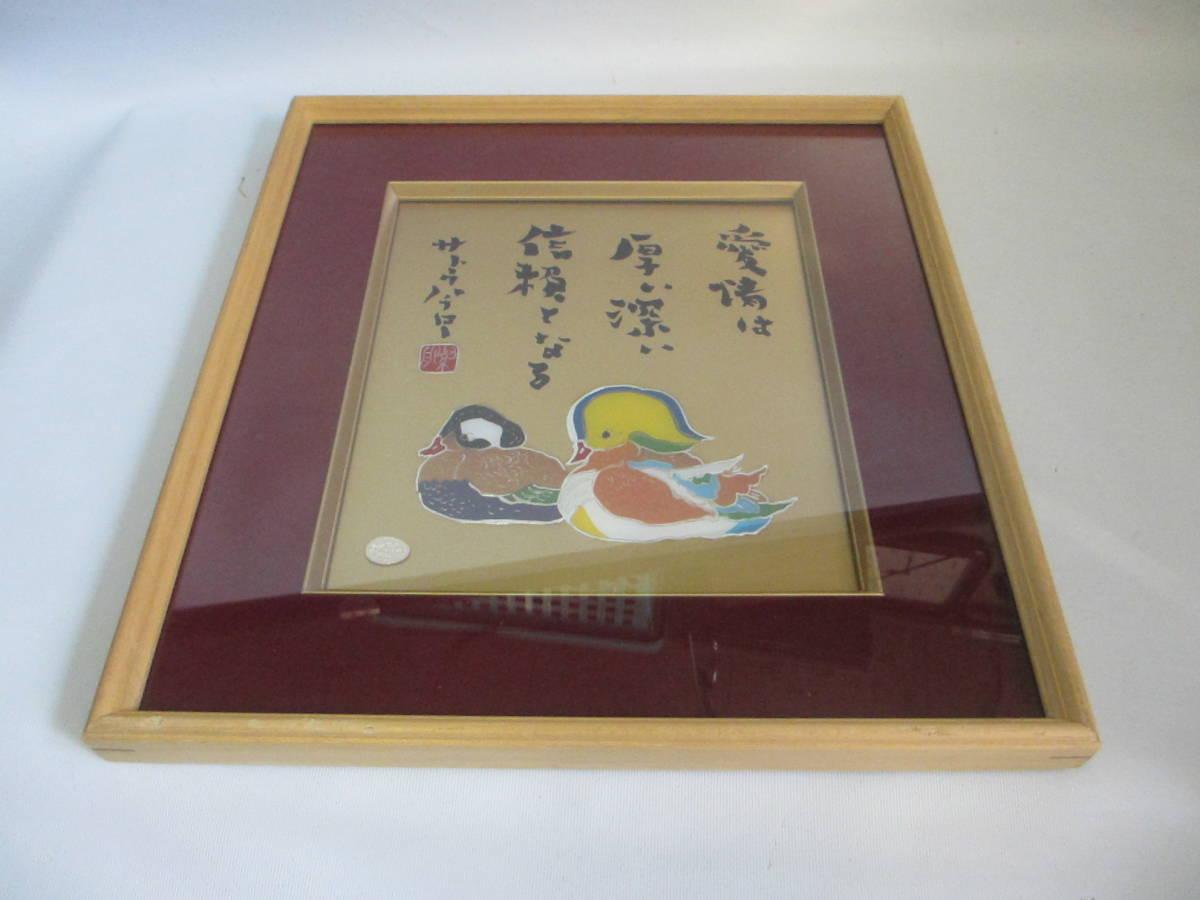 サトウハチロー 佐藤八郎 ガラス画  ガラス額入り 額 41,6x38,5_画像3