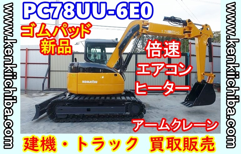 ★KOMATSU PC78UU-6EO 倍速。アームクレーン。ゴムパッド新品。油圧ショベル★