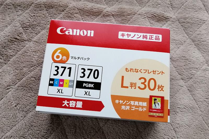 【純正】Canon BCI-371XL/GY2個/ M・Y各1個+370XL/PGBK 1個  計5個出品_画像1