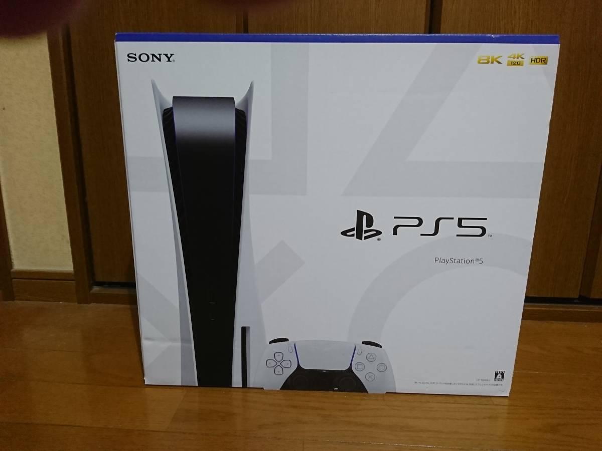 ★ 新品・未使用・未開封 ★ PlayStation5 PS5 本体 通常版 CFI-1000A01 SONY プレイステーション5