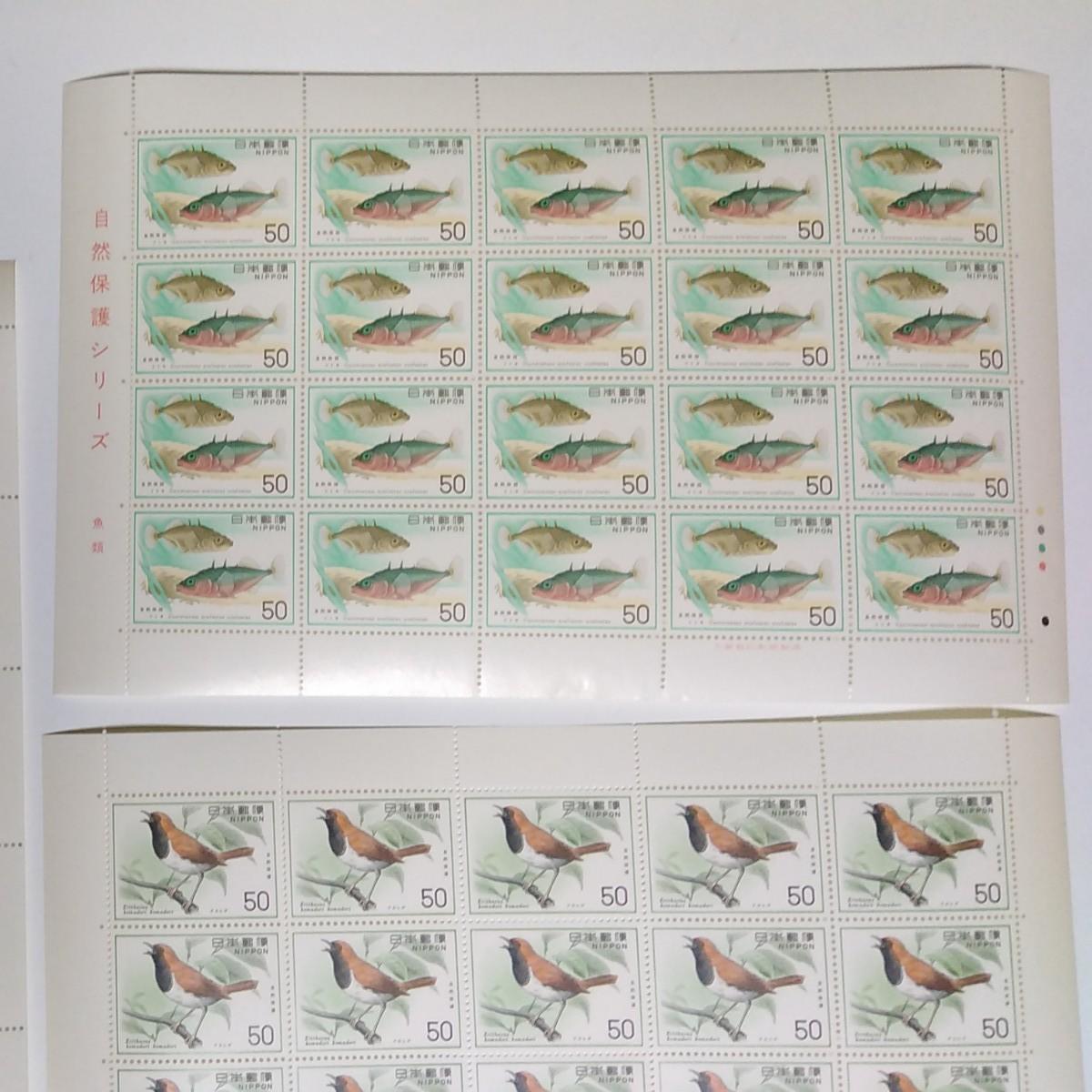 記念切手 自然保護シリーズなど3シート L セット