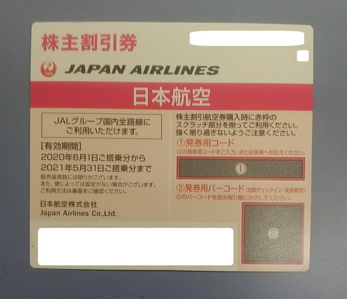 ◎有効期限延長分◎ 番号通知対応★ JAL 日本航空 株主優待 国内5割引 複数枚あり 2021年5月31日期限⇒2021年11月30日に延長_画像1