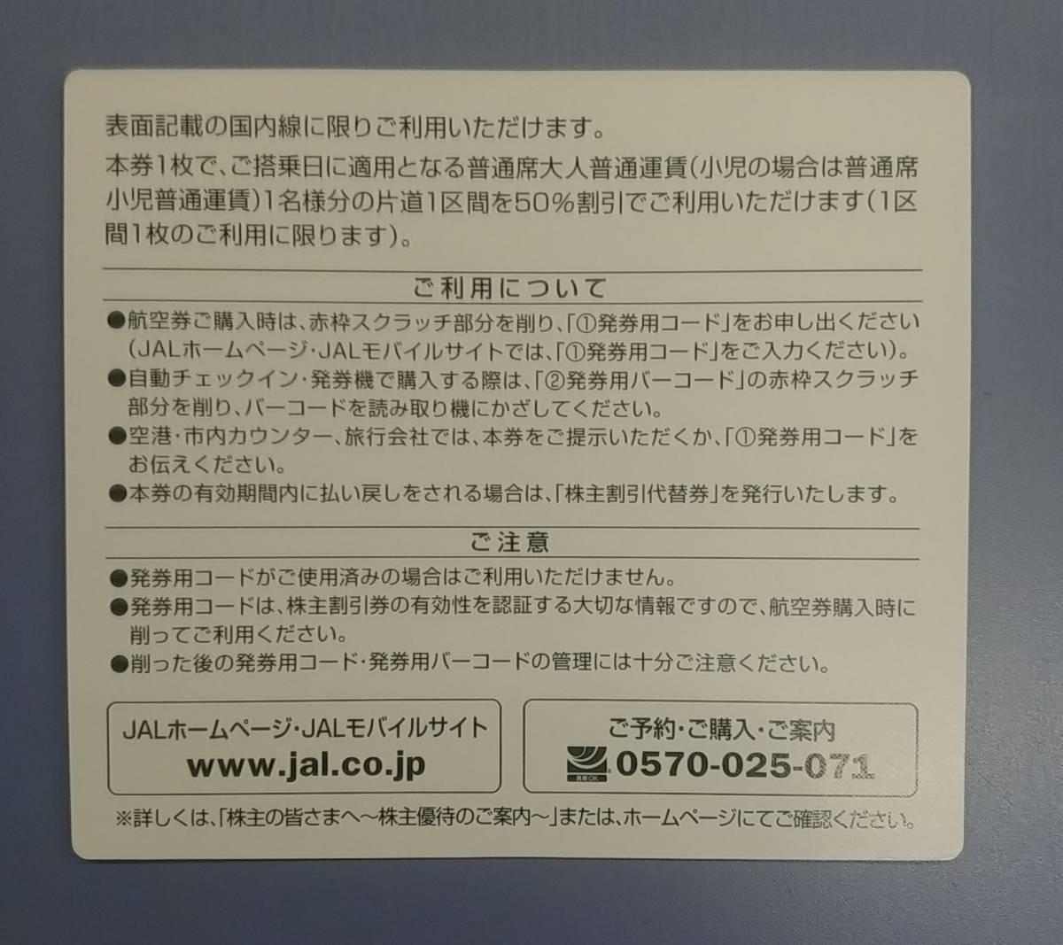 ◎有効期限延長分◎ 番号通知対応★ JAL 日本航空 株主優待 国内5割引 複数枚あり 2021年5月31日期限⇒2021年11月30日に延長_画像2