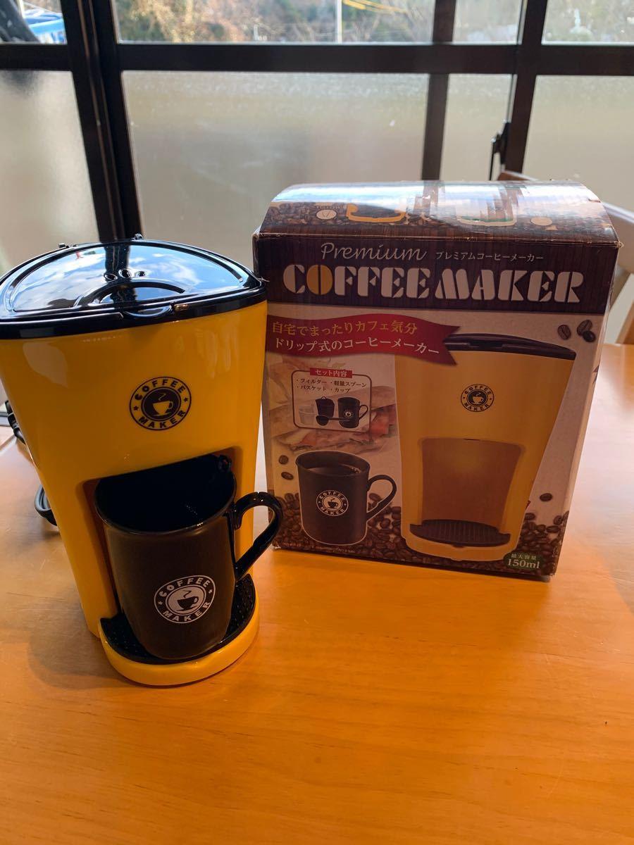 コーヒーメーカー プレミアムコーヒーメーカー
