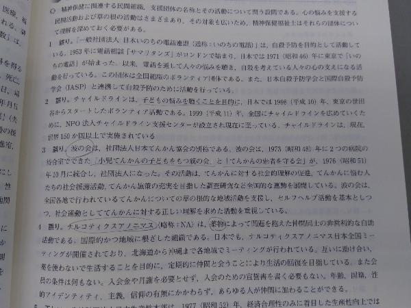 精神保健福祉士国家試験過去問解説集(2014) 日本社会福祉士養成校協会_画像3