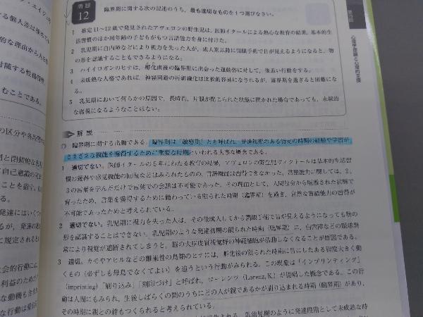 精神保健福祉士国家試験過去問解説集(2014) 日本社会福祉士養成校協会_画像4
