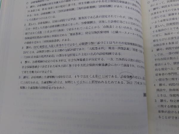 精神保健福祉士国家試験過去問解説集(2014) 日本社会福祉士養成校協会_画像5
